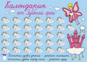 Календарь чистки зубов для детей